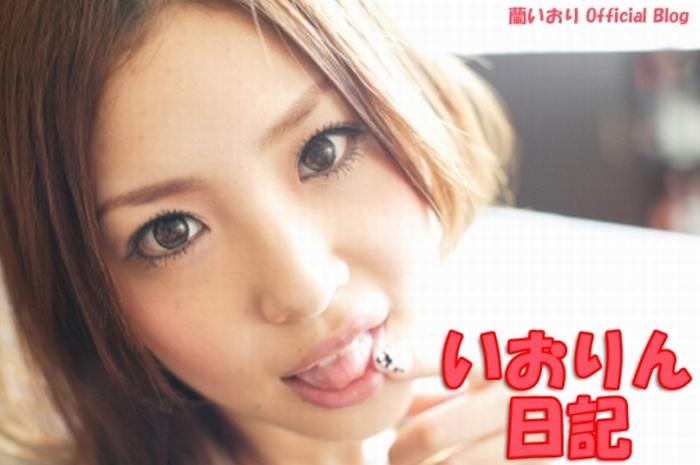蘭いおり - オフィシャルブログ -